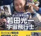 140820若田1 - コピー