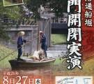 140827見沼通船堀 - コピー