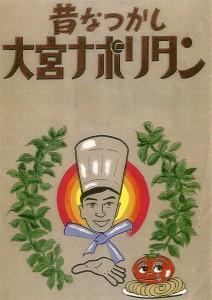 1509大宮ナポリたん会ポスター