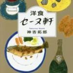 1605洋食セーヌ軒